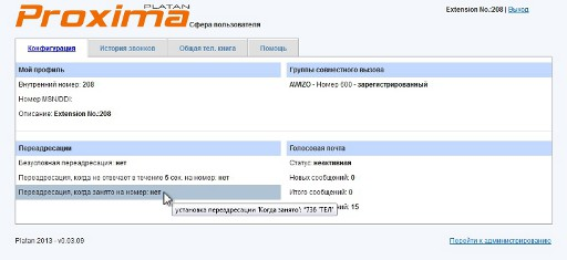 Сфера пользователя в IP PBX Server Proxima plus